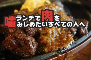 泉佐野で肉を食うなら「厚切りステーキストロングスタイル」のランチがコスパ最強や!